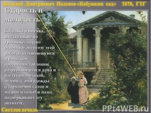 Василий Дмитриевич Поленов «Бабушкин сад» 1878, ГТГСтарость и молодостьБабушка и