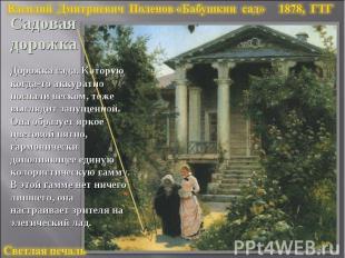 Василий Дмитриевич Поленов «Бабушкин сад» 1878, ГТГСадовая дорожкаДорожка сада.