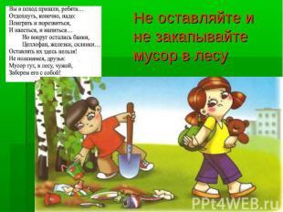 Не оставляйте и не закапывайте мусор в лесу