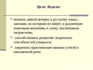 Цели Недели: вызвать живой интерес к русскому языку, законам, по которым он живё