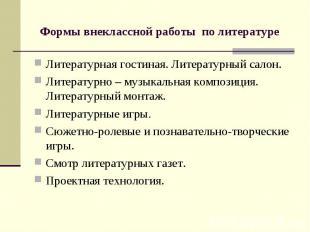 Формы внеклассной работы по литературе Литературная гостиная. Литературный салон