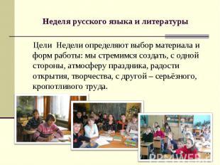 Неделя русского языка и литературы Цели Недели определяют выбор материала и форм