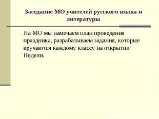 Заседание МО учителей русского языка и литературы На МО мы намечаем план проведе