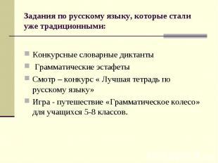 Задания по русскому языку, которые стали уже традиционными: Конкурсные словарные