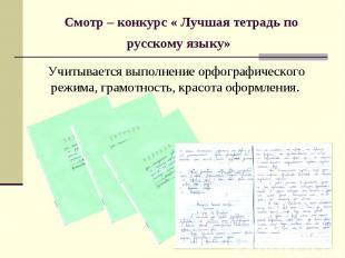 Смотр – конкурс « Лучшая тетрадь по русскому языку» Учитывается выполнение орфог