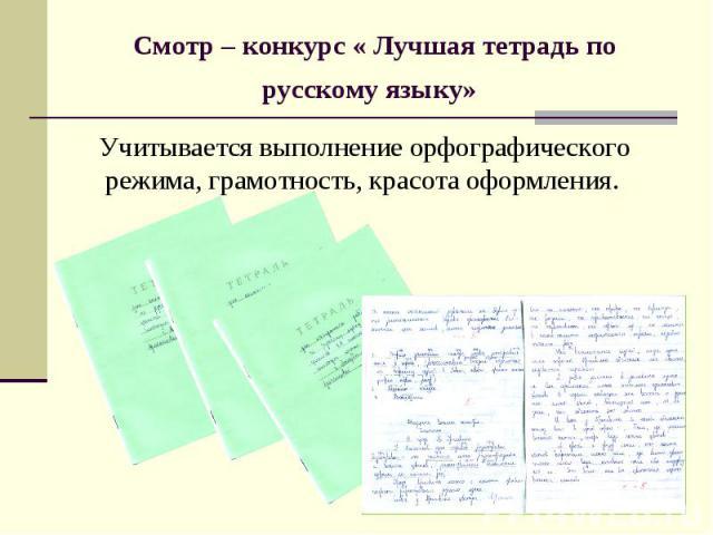 Смотр – конкурс « Лучшая тетрадь по русскому языку» Учитывается выполнение орфографического режима, грамотность, красота оформления.
