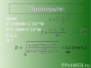 Проверьте: Дано:С=200пФ=2·10-10Фd=0,2мм=2·10-4мε=2,1D-?