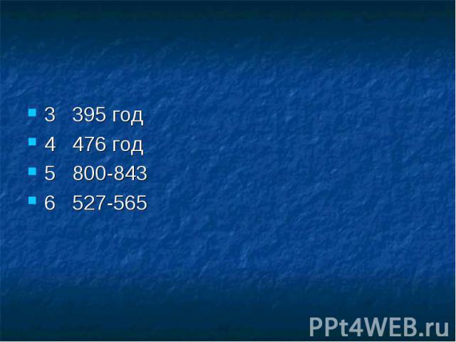 3 395 год4 476 год5 800-843 6 527-565
