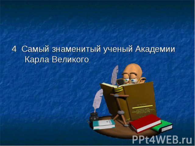 4 Самый знаменитый ученый Академии Карла Великого