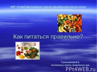 МОУ «Иловай-Дмитриевская средняя общеобразовательная школа»Первомайского района