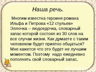 Наша речь. Многим известна героиня романа Ильфа и Петрова «12 стульев» Эллочка –