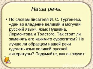 Наша речь. По словам писателя И. С. Тургенева, «дан во владение великий и могучи
