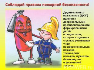 Соблюдай правила пожарной безопасности! Дружины юных пожарников (ДЮП)являются до