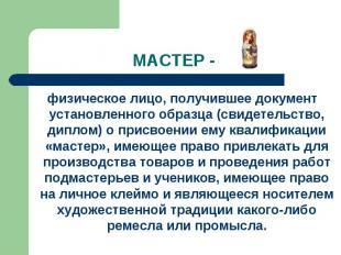 МАСТЕР - физическое лицо, получившее документ установленного образца (свидетельс