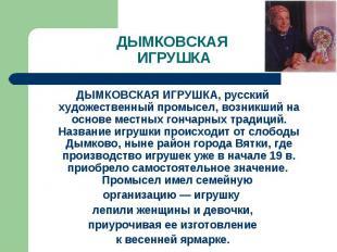 ДЫМКОВСКАЯ ИГРУШКА ДЫМКОВСКАЯ ИГРУШКА, русский художественный промысел, возникши