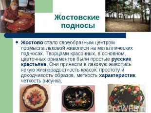 Жостовские подносы Жостово стало своеобразным центром промысла лаковой живописи