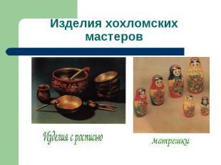 Изделия хохломскихмастеров