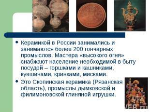 Керамикой в России занимались и занимаются более 200 гончарных промыслов. Мастер