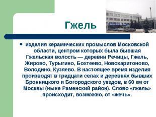 Гжель изделия керамических промыслов Московской области, центром которых была бы