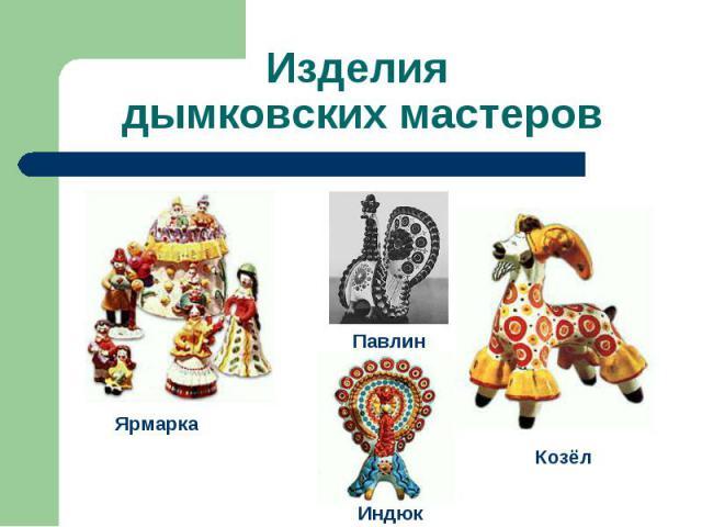 Изделия дымковских мастеров