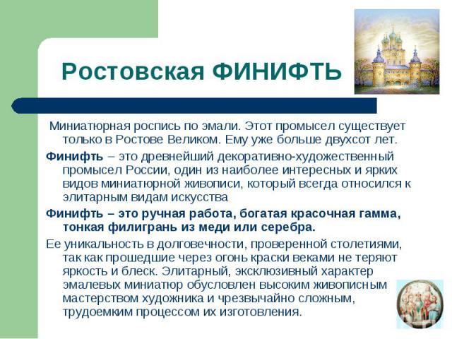 Ростовская ФИНИФТЬ Миниатюрная роспись по эмали. Этот промысел существует только в Ростове Великом. Ему уже больше двухсот лет.Финифть – это древнейший декоративно-художественный промысел России, один из наиболее интересных и ярких видов миниатюрной…