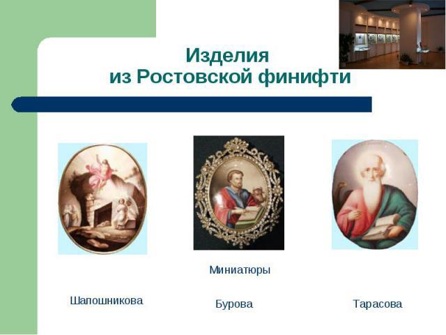 Изделия из Ростовской финифти
