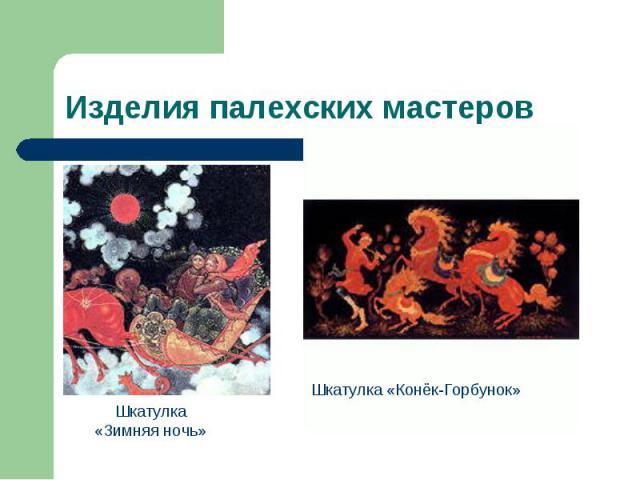 Изделия палехских мастеров Шкатулка «Зимняя ночь»Шкатулка «Конёк-Горбунок»