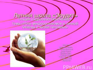 Летняя школа «Эрудит» Секция «Здоровьесбережение»Тема:«Роль микроорганизмов и ли