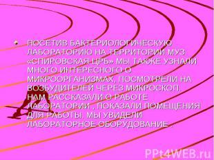 ПОСЕТИВ БАКТЕРИОЛОГИЧЕСКУЮ ЛАБОРАТОРИЮ НА ТЕРРИТОРИИ МУЗ «СПИРОВСКАЯ ЦРБ» МЫ ТАК