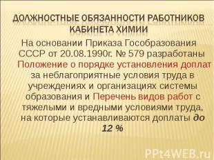 Должностные обязанности работников кабинета химии На основании Приказа Гособразо