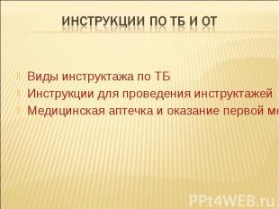 Инструкции по ТБ и ОТ Виды инструктажа по ТБИнструкции для проведения инструктаж