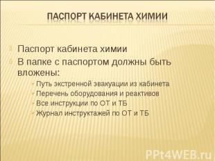 Паспорт кабинета химии Паспорт кабинета химии В папке с паспортом должны быть вл