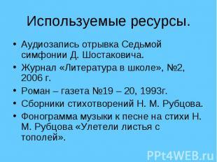 Используемые ресурсы. Аудиозапись отрывка Седьмой симфонии Д. Шостаковича.Журнал