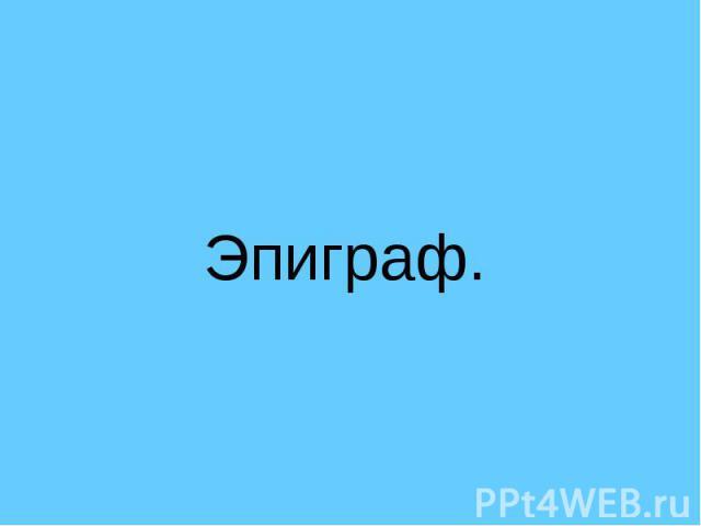 Эпиграф.
