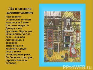 Где и как жили древние славяне Расселение славянских племен началось в 6 веке. Ш