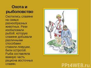 Охота и рыболовство Охотились славяне на самых разнообразных животных. Реки изоб
