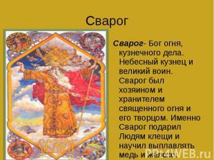 Свар ог Сварог- Бог огня, кузнечного дела. Небесный кузнец и великий воин. Сваро