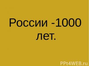 России -1000 лет.