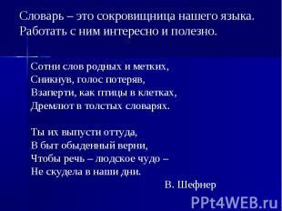 Словарь – это сокровищница нашего языка. Работать с ним интересно и полезно. Сот