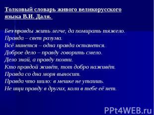 Толковый словарь живого великорусского языка В.И. Даля. Без правды жить легче, д