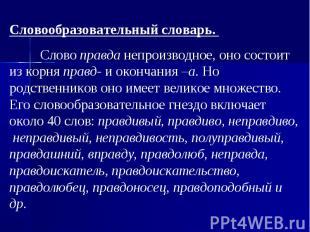 Словообразовательный словарь. Слово правда непроизводное, оно состоит из корня п