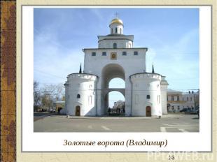 Золотые ворота (Владимир)