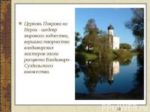 Церковь Покрова на Нерли - шедевр мирового зодчества, вершина творчества владими