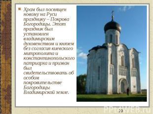 Храм был посвящен новому на Руси празднику – Покрова Богородицы. Этот праздник б