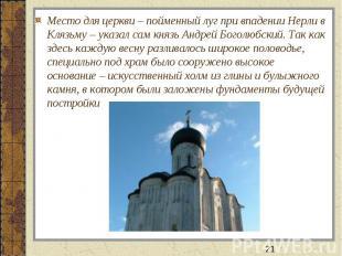 Место для церкви – пойменный луг при впадении Нерли в Клязьму – указал сам князь