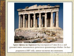Храм Афины на Акрополе был построен в V веке до н.э. под руководством знаменитог