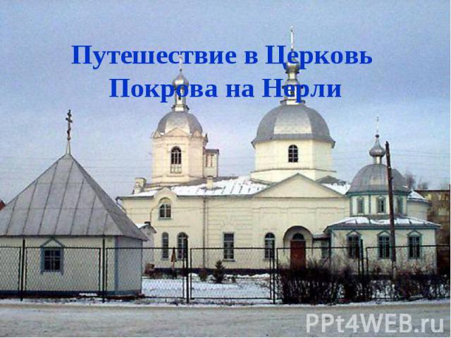 Путешествие в Церковь Покрова на Нерли