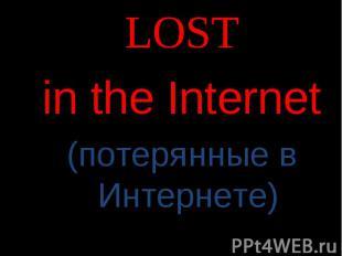 LOSTin the Internet(потерянные в Интернете)