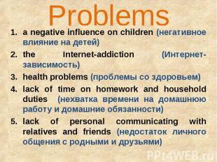 Problems a negative influence on children (негативное влияние на детей)the Inter