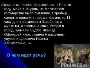 Отрывок из письма Нарышкиных: «Того же году, майя в 15 день, на Московском госуд